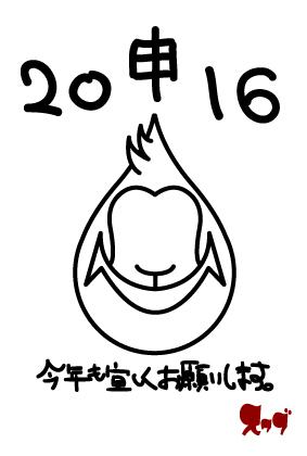 nenga2016web.jpg
