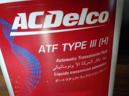 ATF交換 (3)