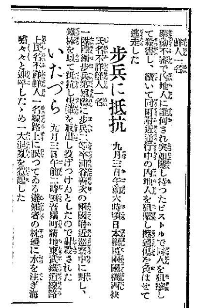 関東大震災朝鮮人犯罪3
