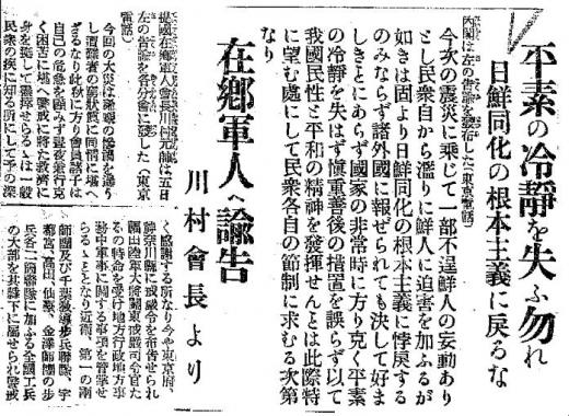 関東大震災平素の冷静1
