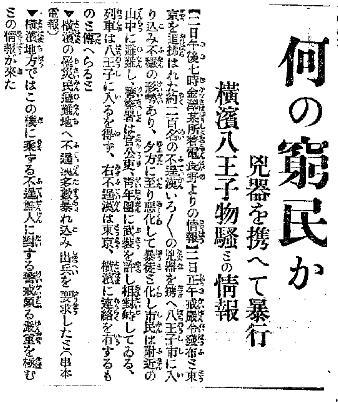 関東大震災何の窮民か1