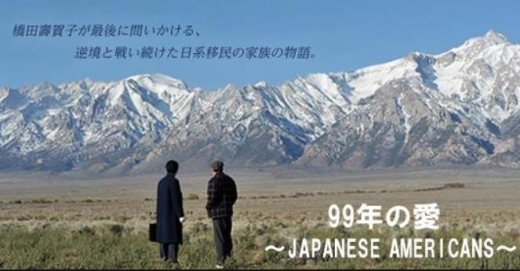 99年の愛日系人1