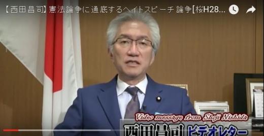 西田昌司議員1
