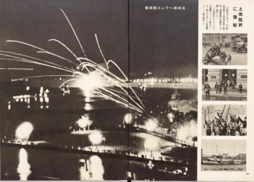 海軍上海租界進駐1-2