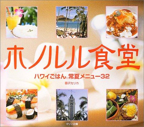 ホノルル食堂(本)