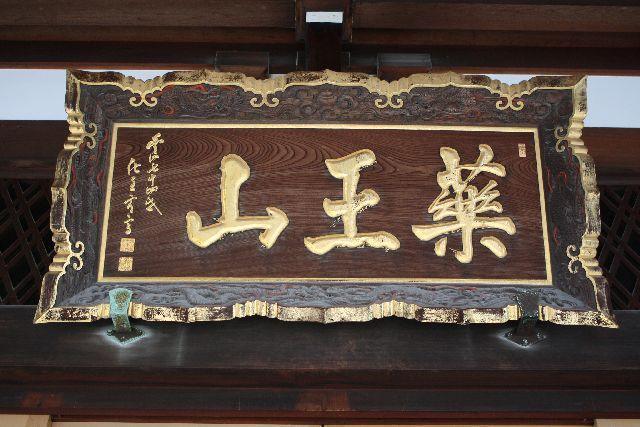 薬王山 西光寺