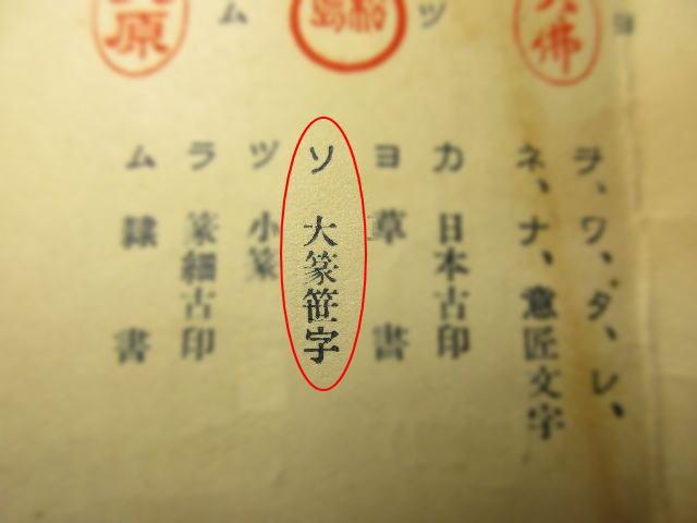 今体派(今體派) 大篆・柳葉篆・笹文字