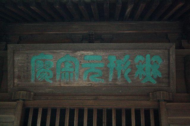 三井親和の扁額 今体派(今體派) 大篆・柳葉篆・笹文字