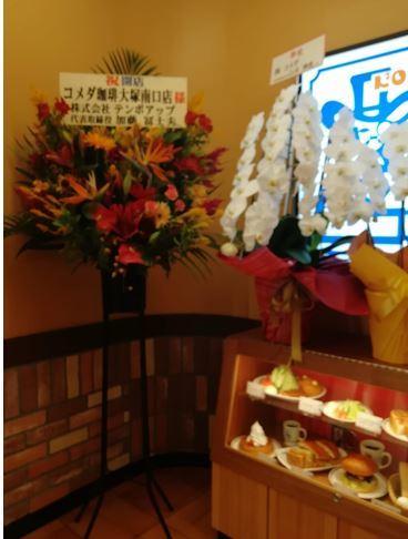 コメダ祝い花