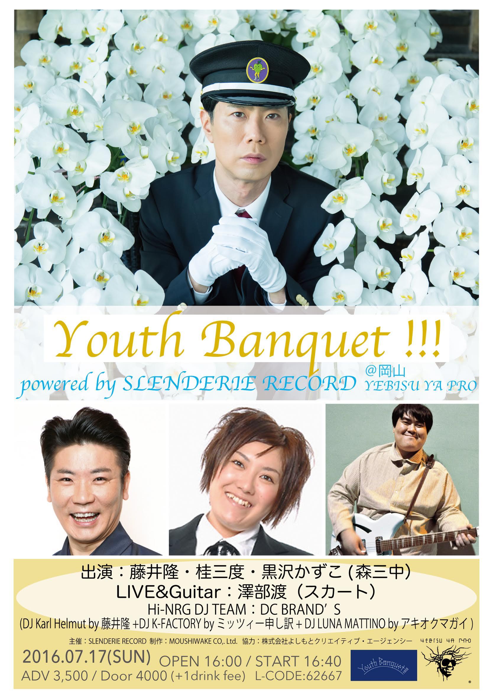 yb_okayama.jpg
