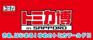HPイベント一覧用バナー_トミカ札幌