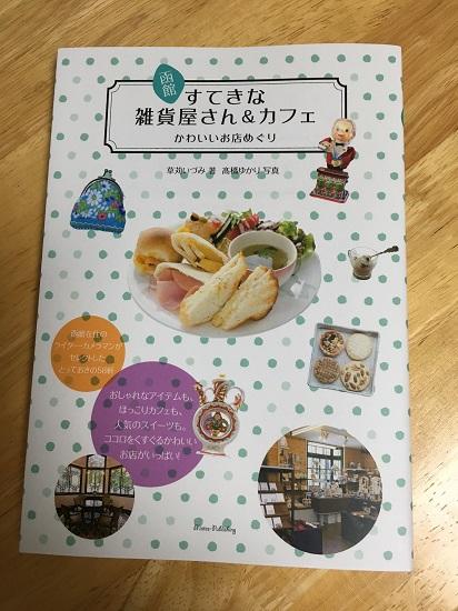 函館 すてきな雑貨屋さん&カフェ