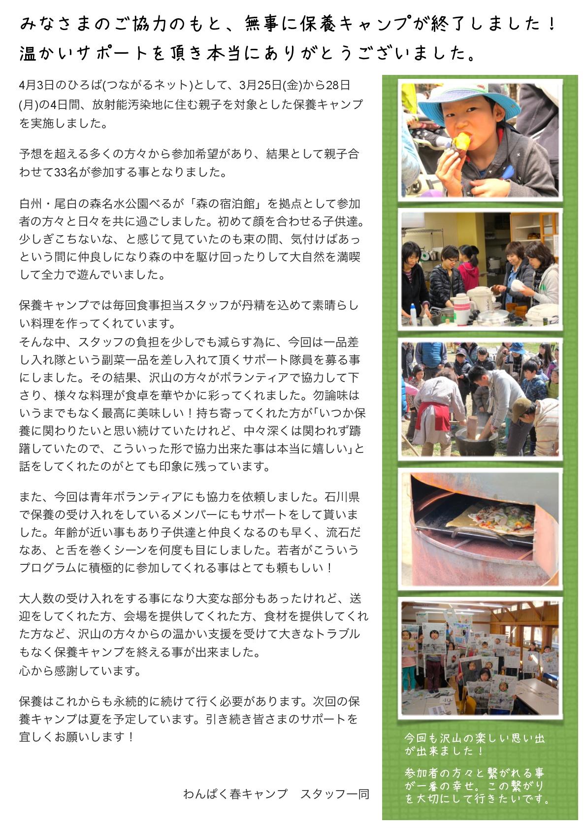 HakushuCamp2016spring_Report02.jpg