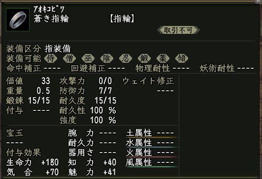 aokiyubiwa-1.jpg