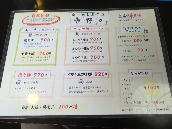 ichinono-fukui-005.jpg