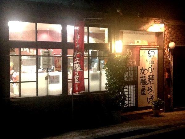 katouya-kencho-009.jpg