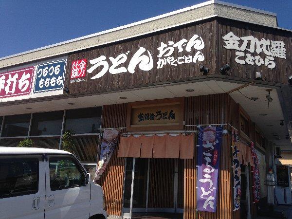 konpiraudon-takahama-019.jpg