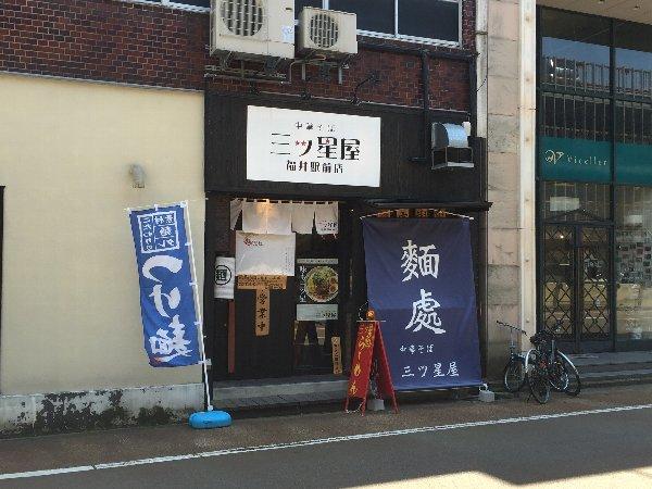 mitsuboshiya-fukui-002.jpg
