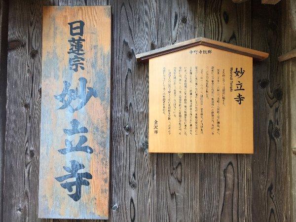 myouritsugi-kanazawa-002.jpg