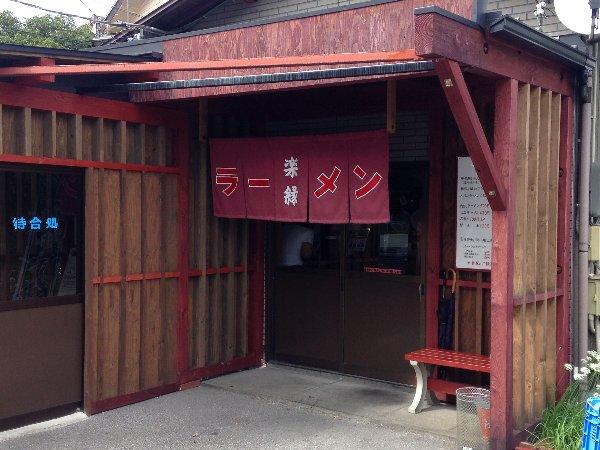 rakuen-hikone-001.jpg