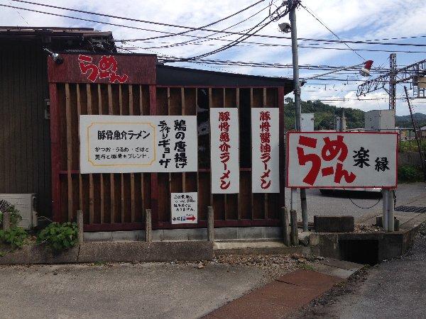 rakuen-hikone-004.jpg