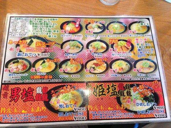 shiotetsu-takefu-003.jpg