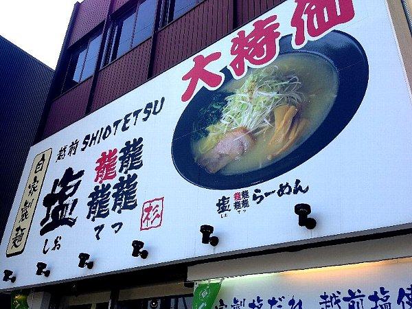shiotetsu-takefu-010.jpg