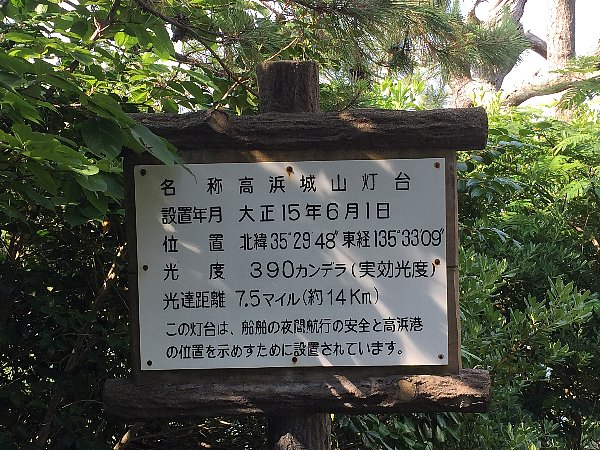 shiroyama-takahama-045.jpg