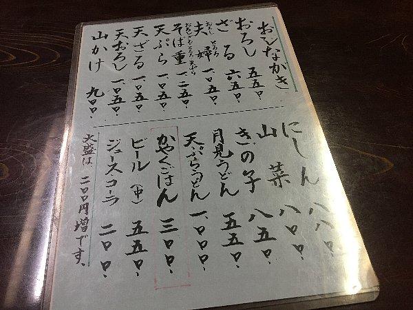 tanuki-echizenshi-007.jpg