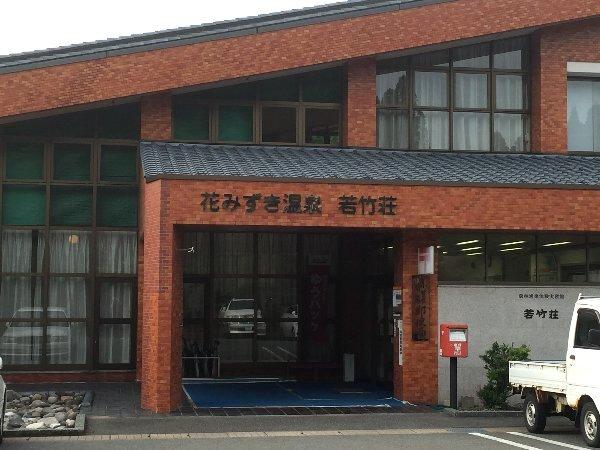 wakatakeso-echizen-003.jpg
