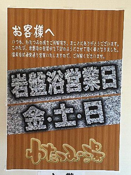 watatsuminoyu-005.jpg