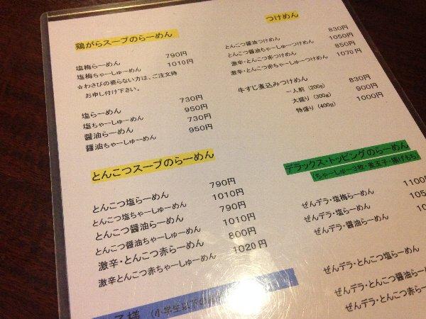zen-oono-003.jpg