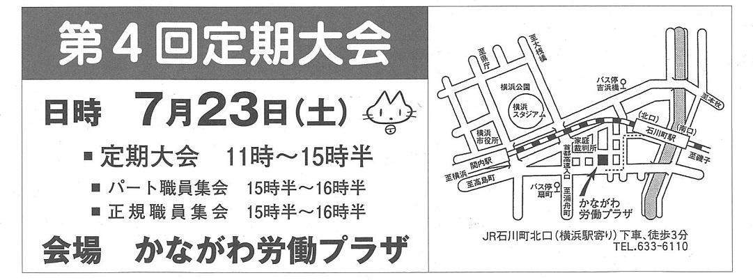 2016teikitaikai_oshirases.jpg