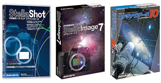astroarts_software_160528.jpg