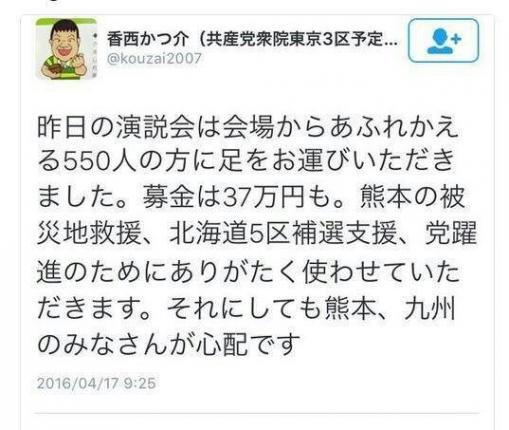 松井府知事「共産党が東日本大震災で集めた募金総 …