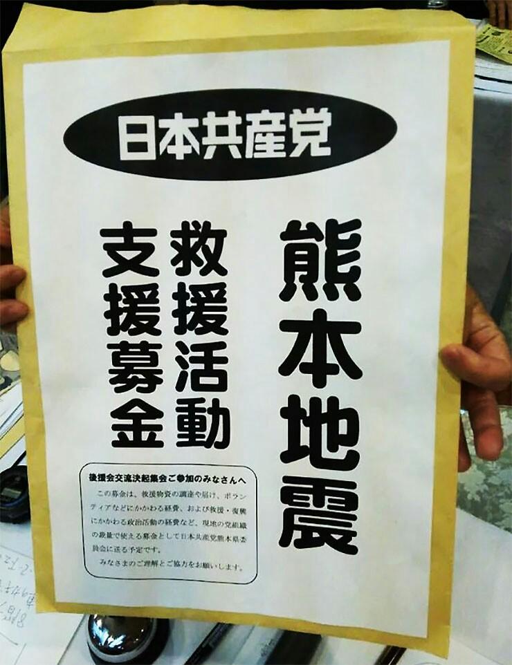 日本共産党は詐欺で熊本の被災地救援の募金を自分 …