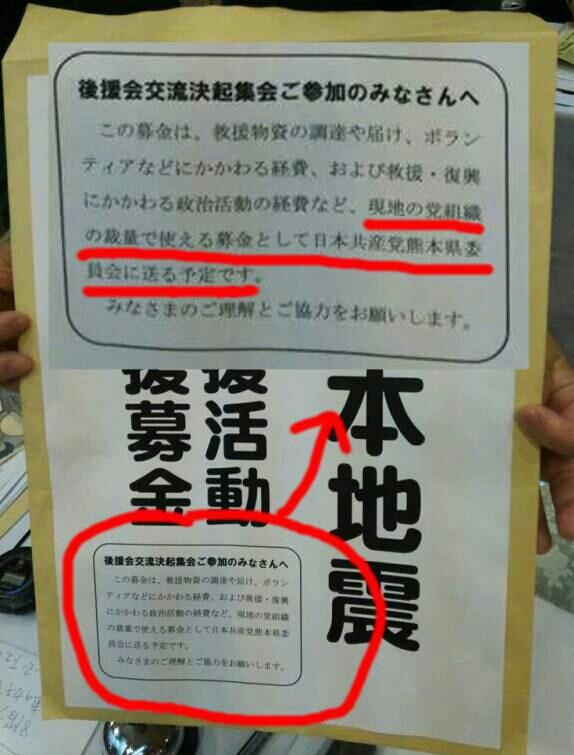 共産党・香西かつ介「熊本の被災地支援で集めた募 …