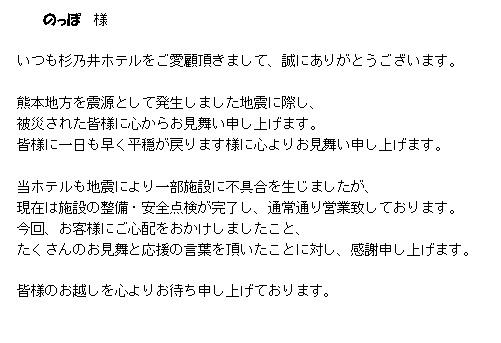 杉乃井ホテルメール