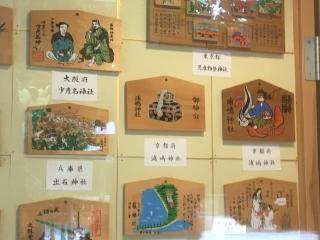 平塚八幡宮絵馬3