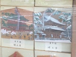 平塚八幡宮絵馬7