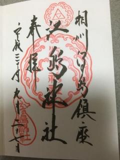 江島神社4