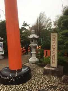 鵠沼伏見稲荷神社1