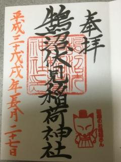 鵠沼伏見稲荷神社3