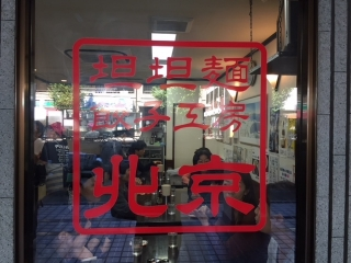 中華料理_北京_04