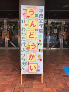 2018_幼稚園の運動会_03