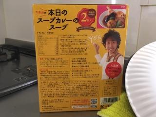 スープカレー_02
