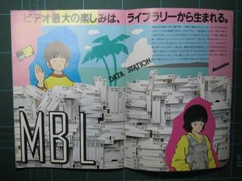 aビデオテープ冊子-5