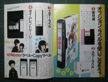 aビデオテープ冊子-2