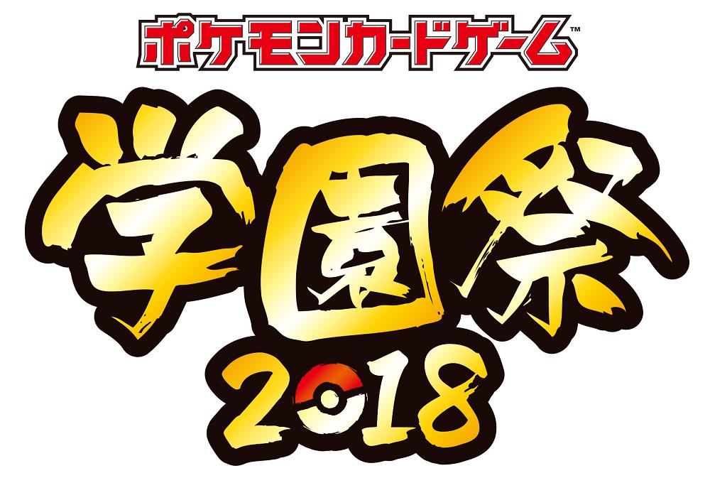 ポケモンカード学園祭2018