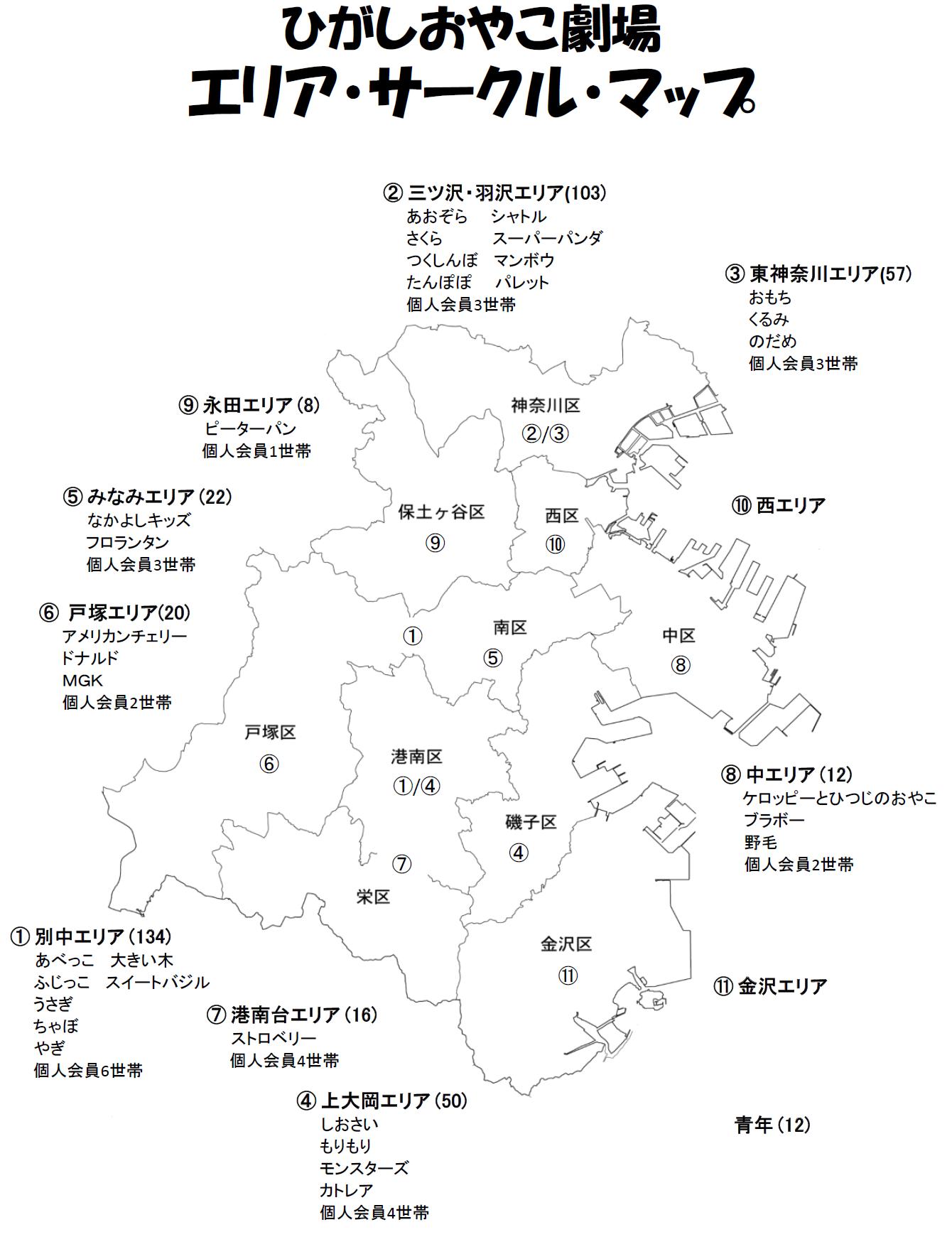 エリア・サークル・マップ_201810